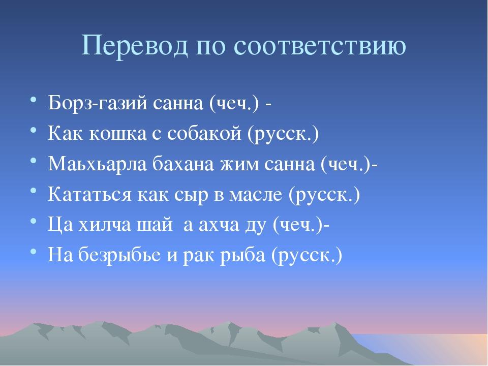 Перевод по соответствию Борз-газий санна (чеч.) - Как кошка с собакой (русск....