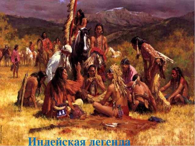 Индейская легенда