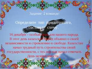 16 декабря – особый день для нашего народа. В этот день казахский народ объяв