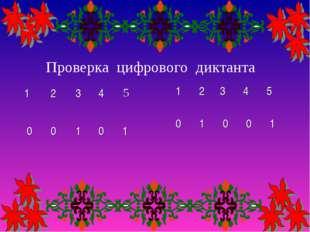 Проверка цифрового диктанта 1 2 3 4 5 0 0 1 0 1 1 2 3 4 5 0 1 0