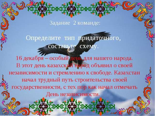 16 декабря – особый день для нашего народа. В этот день казахский народ объяв...