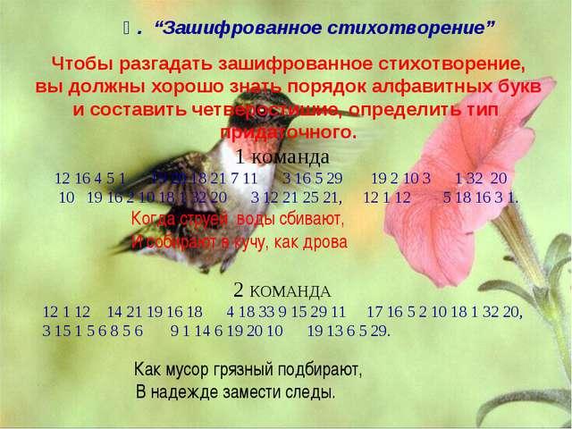 Чтобы разгадать зашифрованное стихотворение, вы должны хорошо знать порядок а...