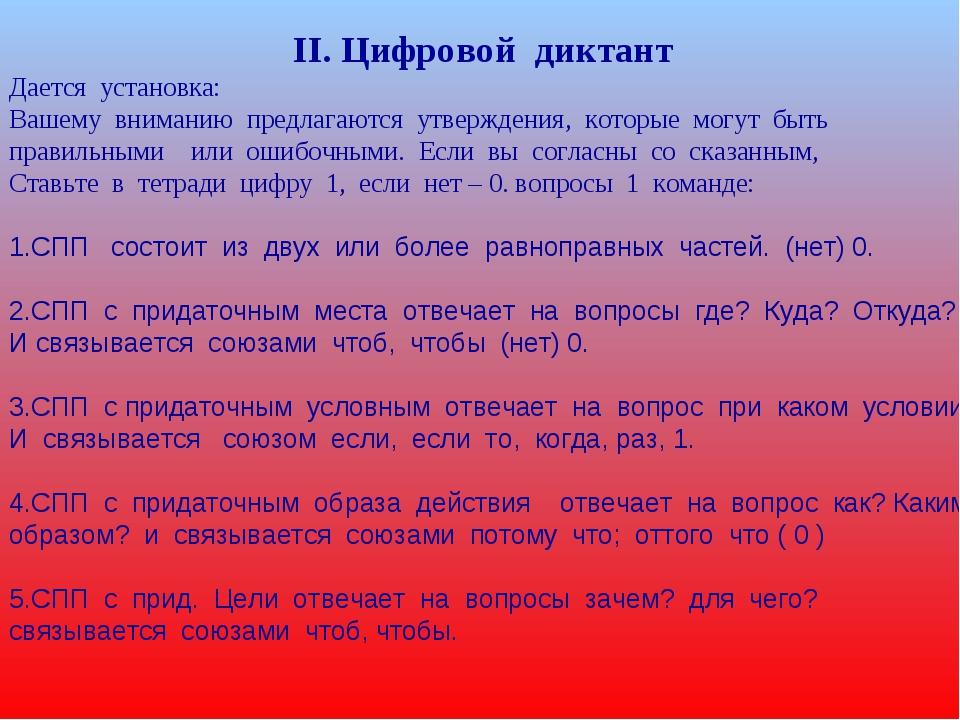 ІІ. Цифровой диктант Дается установка: Вашему вниманию предлагаются утвержден...