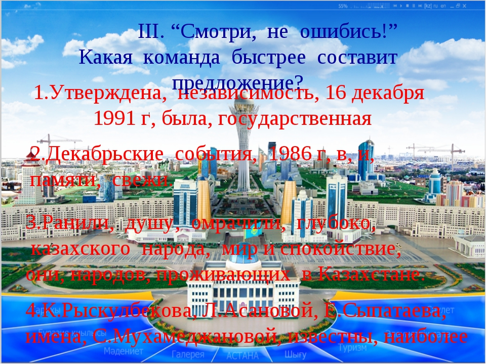 1.Утверждена, независимость, 16 декабря 1991 г, была, государственная 2.Декаб...