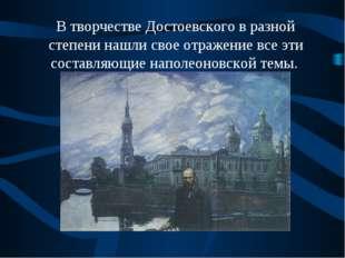 В творчестве Достоевского в разной степени нашли свое отражение все эти сост