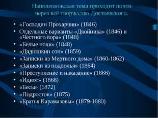 Наполеоновская тема проходит почти через всё творчество Достоевского. «Господ