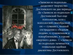 «Записки из подполья» разделяют творчество Достоевского на два периода. До «З