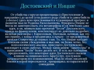 От убийства старухи-процентщицы («Преступление и наказание») до целой сети р