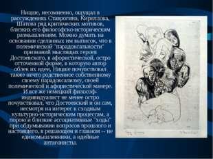 Ницше, несомненно, ощущал в рассуждениях Ставрогина, Кириллова, Шатова ряд кр