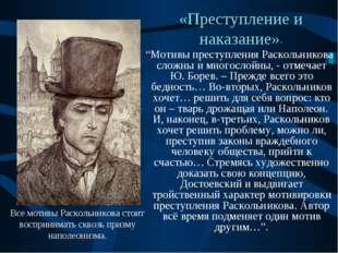 """""""Мотивы преступления Раскольникова сложны и многослойны, - отмечает Ю. Борев"""