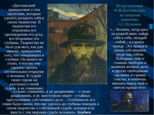 «Достоевский принадлежит к тем писателям, которым удалось раскрыть себя в св