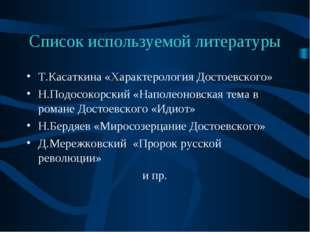 Список используемой литературы Т.Касаткина «Характерология Достоевского» Н.По