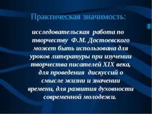 Практическая значимость: исследовательская работа по творчеству Ф.М. Достоевс
