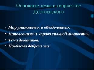 Основные темы в творчестве Достоевского Мир униженных и обездоленных. Наполео