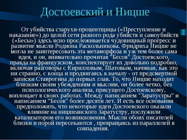 От убийства старухи-процентщицы («Преступление и наказание») до целой сети р...