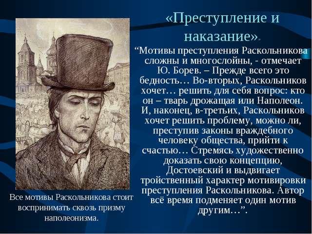 """""""Мотивы преступления Раскольникова сложны и многослойны, - отмечает Ю. Борев..."""