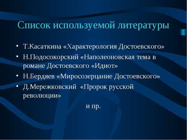Список используемой литературы Т.Касаткина «Характерология Достоевского» Н.По...