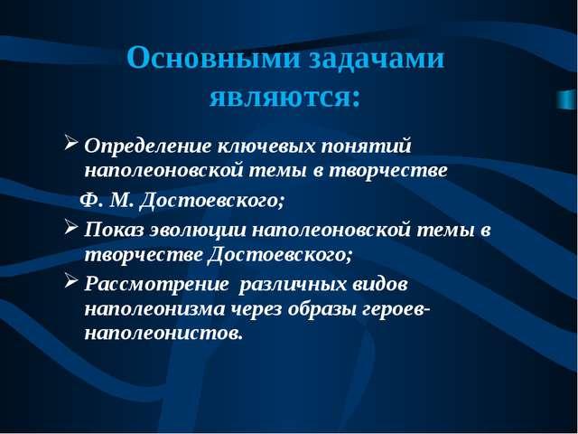 Основными задачами являются: Определение ключевых понятий наполеоновской темы...