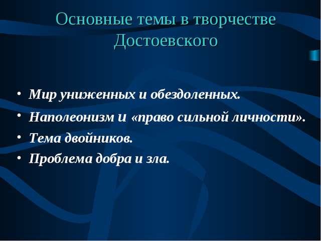 Основные темы в творчестве Достоевского Мир униженных и обездоленных. Наполео...