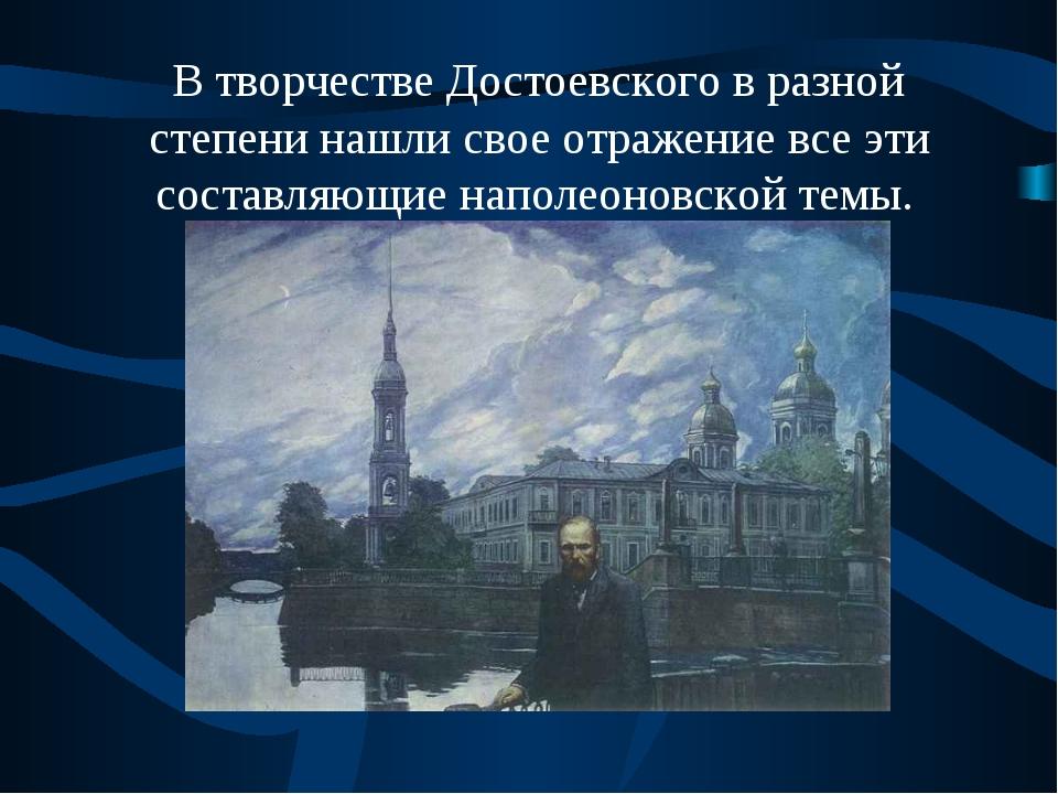 В творчестве Достоевского в разной степени нашли свое отражение все эти сост...