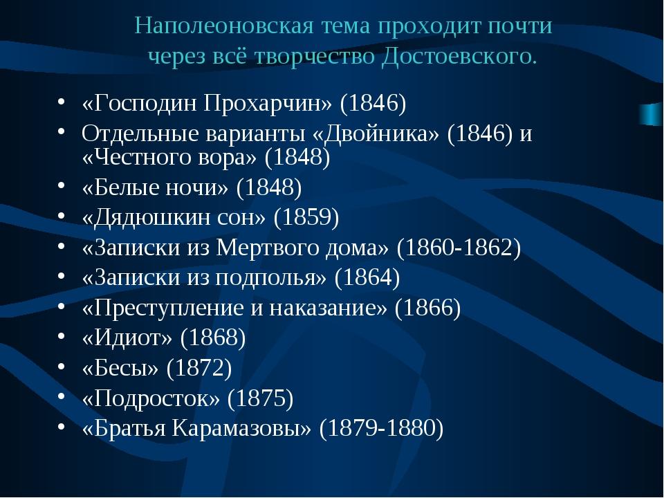 Наполеоновская тема проходит почти через всё творчество Достоевского. «Господ...