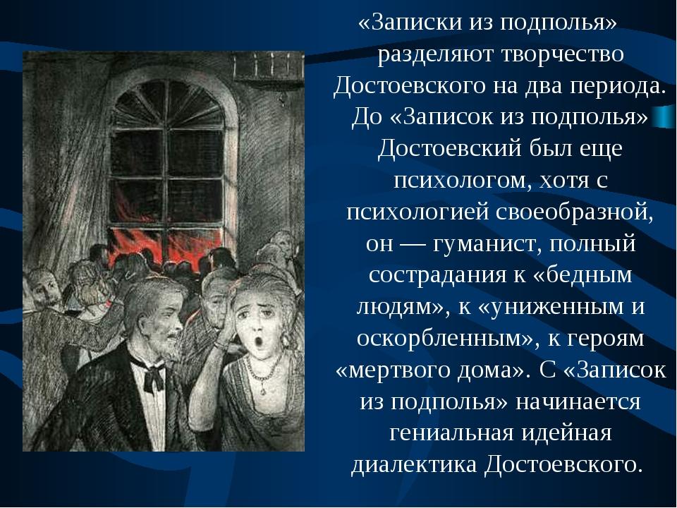 «Записки из подполья» разделяют творчество Достоевского на два периода. До «З...
