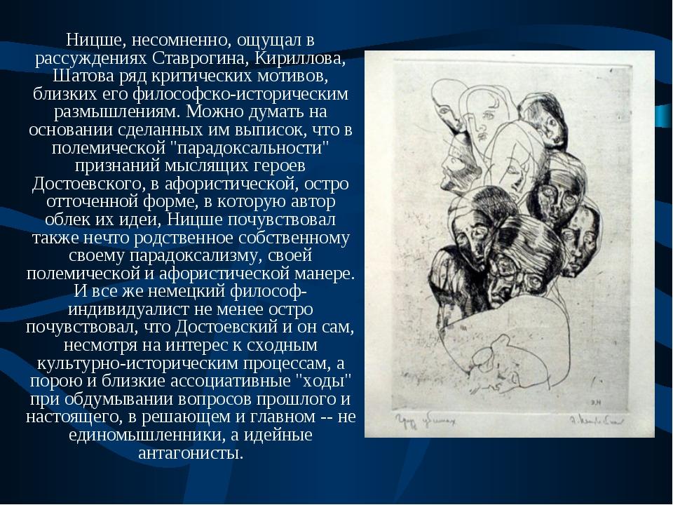 Ницше, несомненно, ощущал в рассуждениях Ставрогина, Кириллова, Шатова ряд кр...