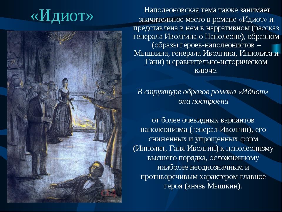 «Идиот» Наполеоновская тема также занимает значительное место в романе «Идиот...