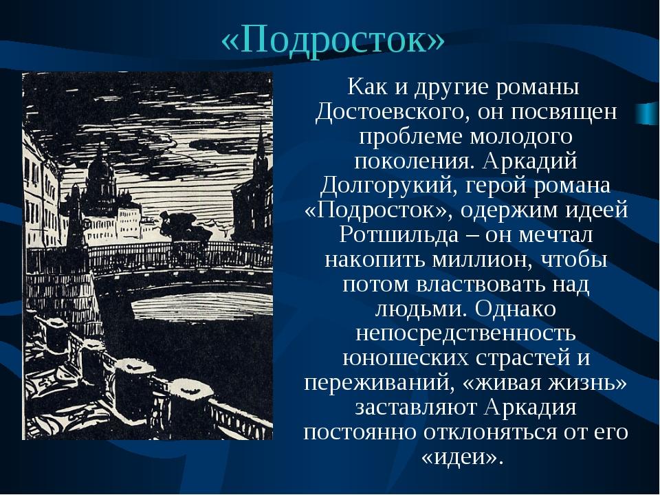 «Подросток» Как и другие романы Достоевского, он посвящен проблеме молодого п...