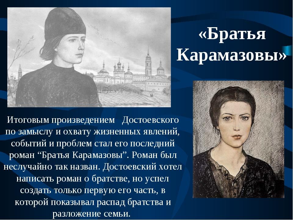 Итоговым произведением Достоевского по замыслу и охвату жизненных явлений, со...