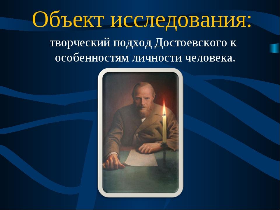 Объект исследования: творческий подход Достоевского к особенностям личности ч...