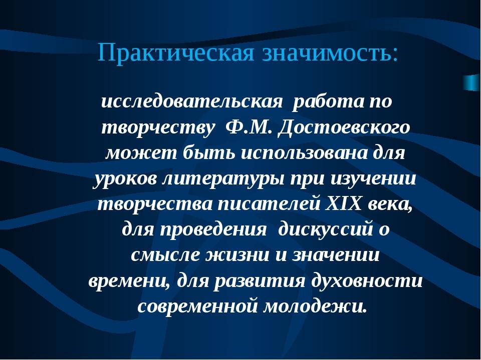 Практическая значимость: исследовательская работа по творчеству Ф.М. Достоевс...
