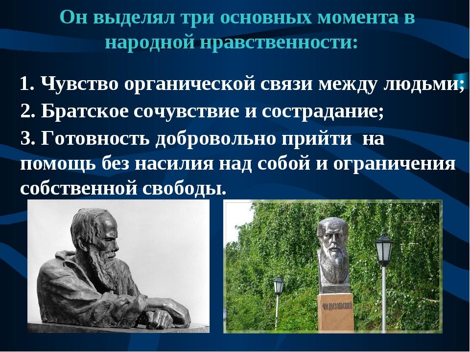 Он выделял три основных момента в народной нравственности: 1. Чувство органич...