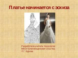 Платье начинается с эскиза Разработала учитель технологии МБОУ Благовещенская