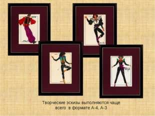Творческие эскизы выполняются чаще всего в формате А-4, А-3