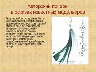 Авторский почерк в эскизах известных модельеров Творческий эскиз должен быть