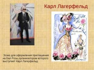 Карл Лагерфельд Эскиз для оформления приглашения на Бал Розы,организатором ко