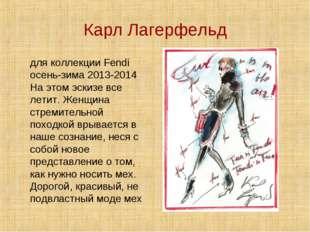 Карл Лагерфельд для коллекции Fendi осень-зима 2013-2014 На этом эскизе все л