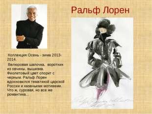 Ральф Лорен Коллекция Осень - зима 2013-2014. Велюровая шапочка, воротник из