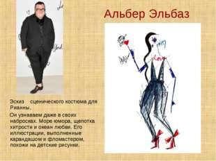 Альбер Эльбаз Эскиз сценического костюма для Рианны. Он узнаваем даже в своих