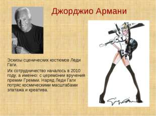 Джорджио Армани Эскизы сценических костюмов Леди Гаги. Их сотрудничество нач