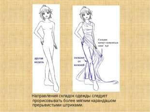 Направления складок одежды следует прорисовывать более мягким карандашом пре