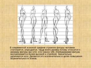 В современной эскизной графике строение фигуры человека стилизуется, упрощае