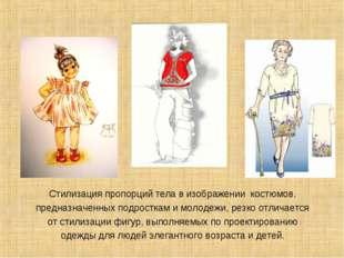 Стилизация пропорций тела в изображении костюмов, предназначенных подросткам