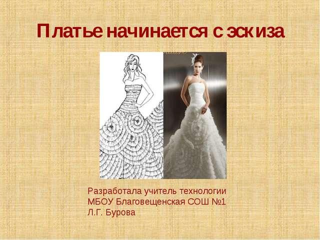 Платье начинается с эскиза Разработала учитель технологии МБОУ Благовещенская...