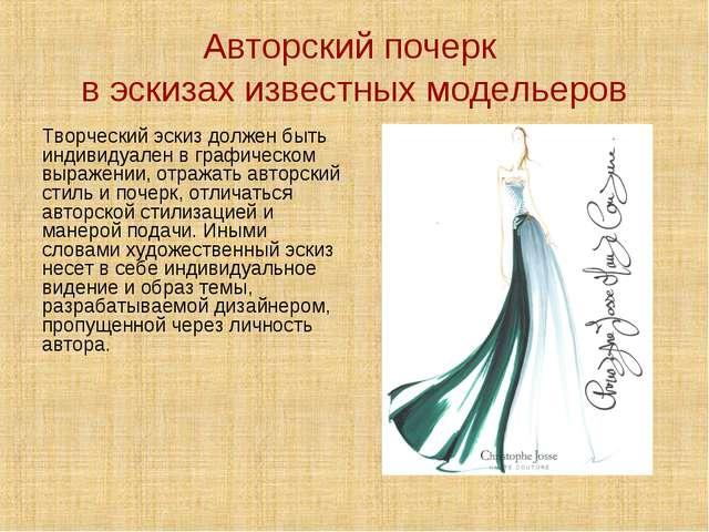 Авторский почерк в эскизах известных модельеров Творческий эскиз должен быть...