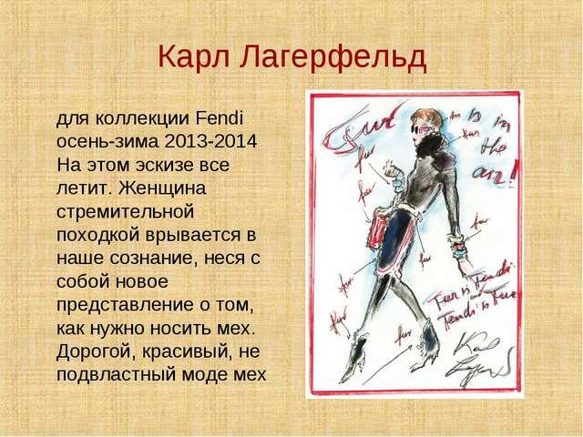 Карл Лагерфельд для коллекции Fendi осень-зима 2013-2014 На этом эскизе все л...