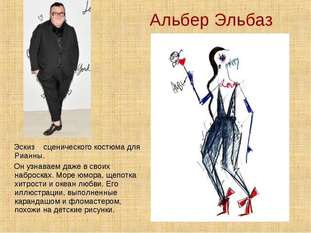 Альбер Эльбаз Эскиз сценического костюма для Рианны. Он узнаваем даже в своих...