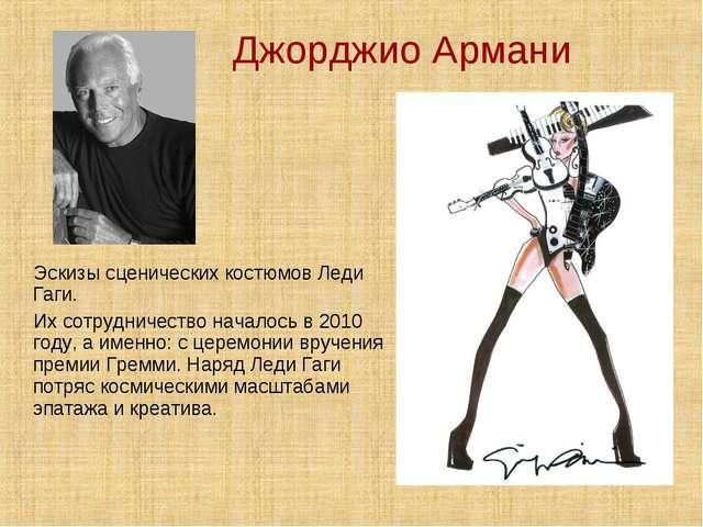 Джорджио Армани Эскизы сценических костюмов Леди Гаги. Их сотрудничество нач...