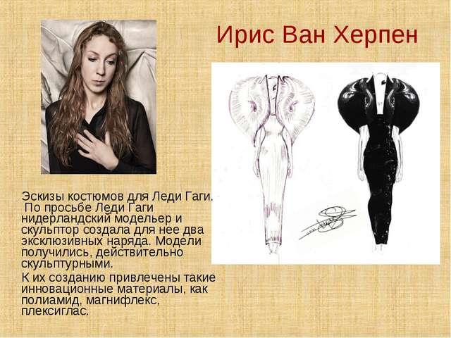 Ирис Ван Херпен Эскизы костюмов для Леди Гаги. По просьбе Леди Гаги нидерланд...